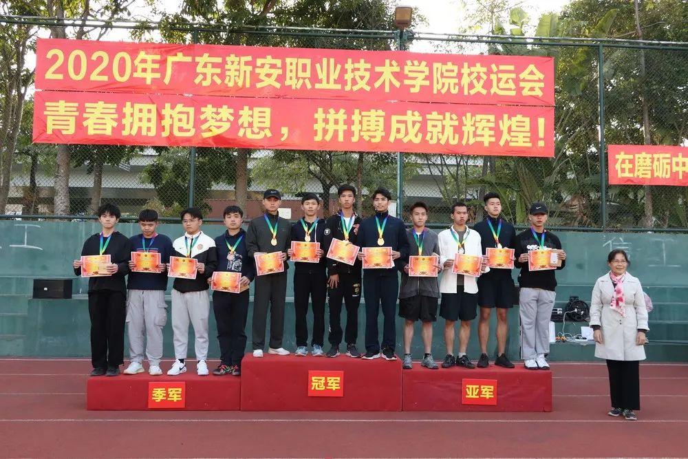 广东新安职业技术学院校运会圆满结束