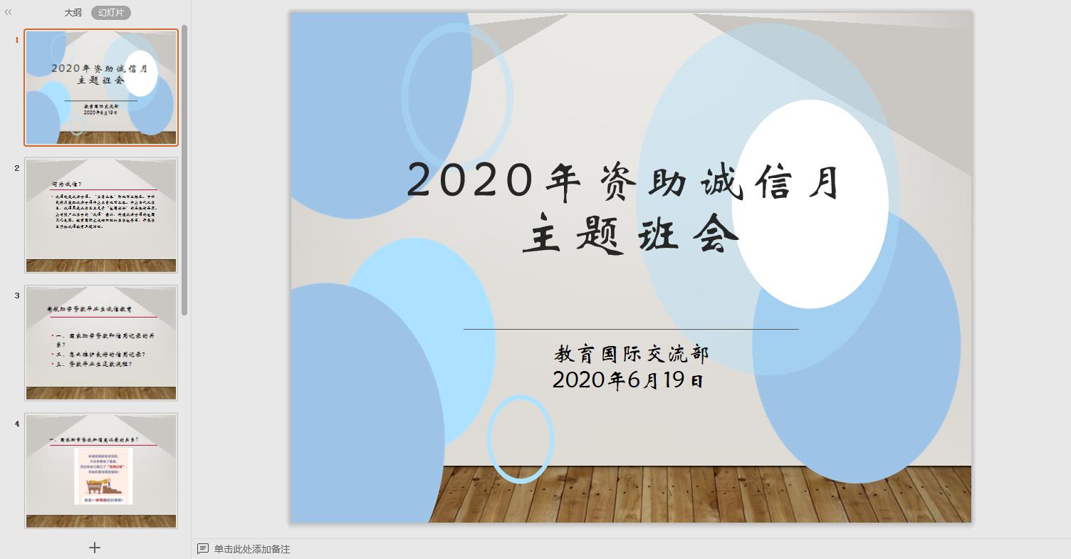 广东新安职业技术学院开展了2020年学生资助诚信教育主题活动工作