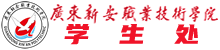 广东新安职业技术学院学生处