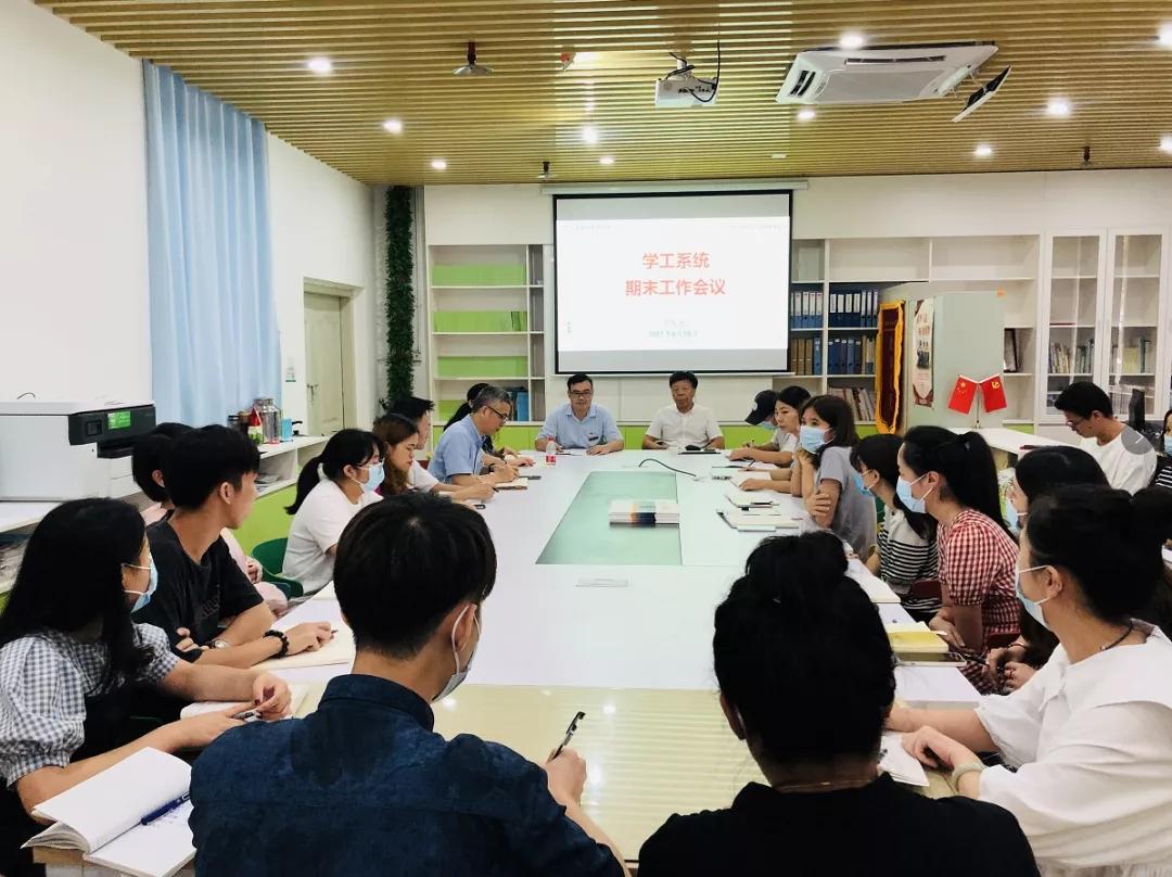 学工系统召开期末工作暨招生工作会议